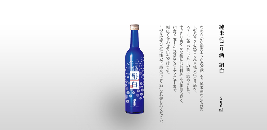 Kinushiro